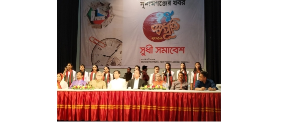 16 August 2019.<br/>  AHC attended as one of special guests at the 7th anniversary of Sunamganj Khabar